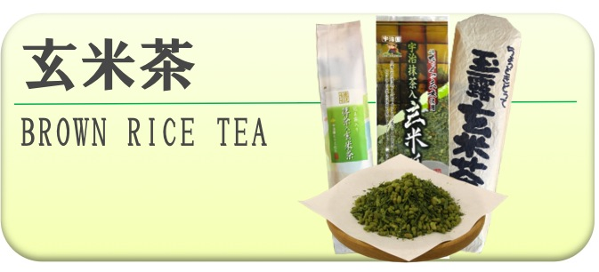 玄米茶・抹茶入玄米茶