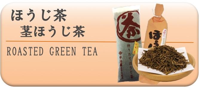 ほうじ茶・茎ほうじ茶