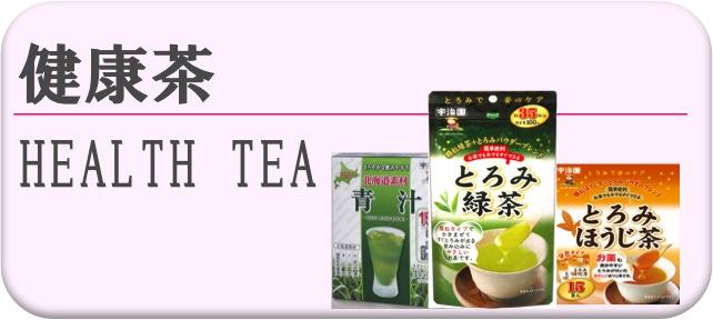 とろみ茶・青汁