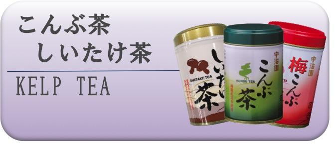 昆布茶・梅昆布茶・だったんそば茶