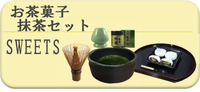 抹茶セット・お茶菓子