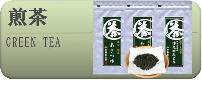 煎茶・深蒸し茶